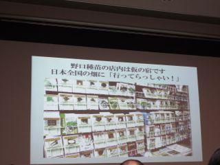 0116noguchi.jpg
