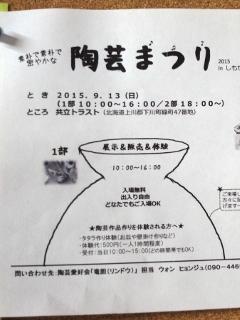 0913togei_s.jpg