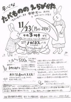 1122abe_san_s.jpg