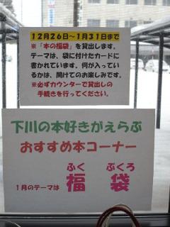 1229fuku_1.jpg