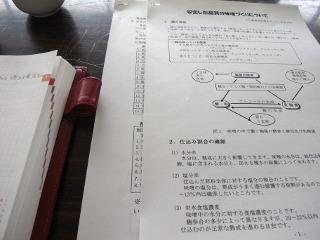0124miso_2.jpg