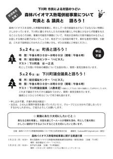 0526kataro.jpg