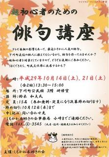 1011haiku_poster.jpg