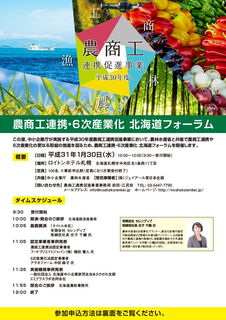forum20190130.jpg