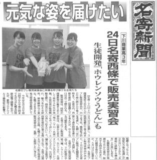 nayoro_news.png