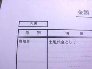 0912seikyu.jpg