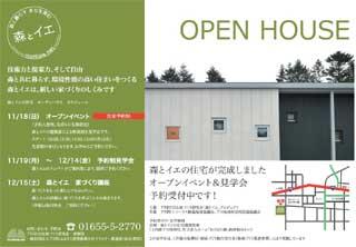 1115open_house.jpg