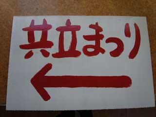 0727kyoritu_5.jpg