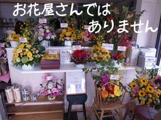 0929shop_flower.jpg