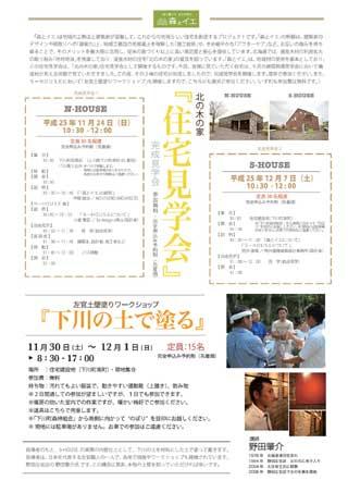 1118kengaku_ss.jpg
