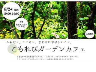 0820cafe_s.jpg