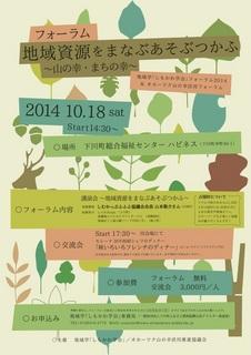 1012shimokawagakkai.jpg.jpg