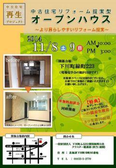 1110r_jyutaku1.jpg