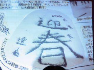 1121s_gakkai_3.jpg