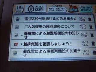 1219yuki_0.jpg